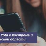 Описание тарифов Yota в Костроме и Костромской области для смартфона, планшета и ноутбука