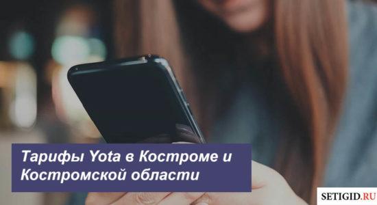 Описание тарифов Йота в Костроме и Костромской области для смартфона, планшета и компьютера