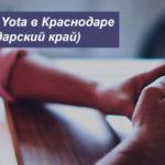Описание тарифов Ета в Краснодаре для смартфона, планшета и компьютера