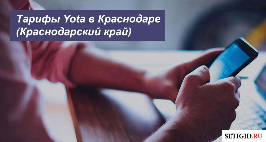 Тарифы Йоты в Краснодаре и Краснодарском крае