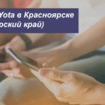 Описание тарифных планов Yota в Красноярске (Красноярский край) для смартфона, планшета и ноутбука