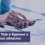 Описание тарифов Yota в Кургане и Курганской области для смартфона, планшета и ноутбука