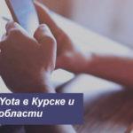 Описание тарифных планов Ета в Курске и Курской области для смартфона, планшета и ноутбука
