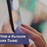 Описание тарифных планов Ета в Кызыле (Республика Тыва) для смартфона, планшета и компьютера