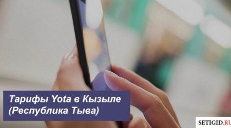 Описание тарифов Yota в Кызыле (Республика Тыва) для смартфона, планшета и ноутбука