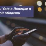Описание тарифов Ета в Липецке и Липецкой области для смартфона, планшета и компьютера