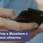 Описание тарифных планов Yota в Магадане и Магаданской области для смартфона, планшета и компьютера
