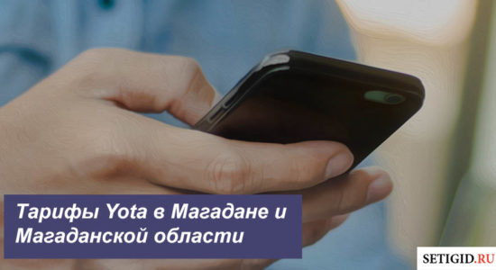 Описание тарифных планов Ета в Магадане и Магаданской области для смартфона, планшета и ноутбука