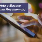 Описание тарифов Ета в Магасе (Республика Ингушетия) для смартфона, планшета и ноутбука