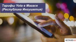 Описание тарифных планов Ета в Магасе (Республика Ингушетия) для смартфона, планшета и компьютера