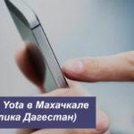 Описание тарифов Йота в Махачкале (Республика Дагестан) для смартфона, планшета и компьютера