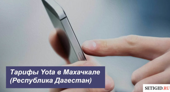 Описание тарифных планов Yota в Махачкале (Республика Дагестан) для смартфона, планшета и ноутбука