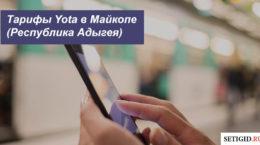 Описание тарифных планов Йота в Майкопе (Республика Адыгея) для смартфона, планшета и компьютера