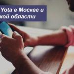 Описание тарифных планов Ета в Москве и Московской области для смартфона, планшета и компьютера