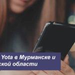 Описание тарифов Ета в Мурманске и Мурманской области для смартфона, планшета и ноутбука
