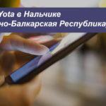 Описание тарифов Ета в Нальчике (Кабардино-Балкарская Республика) для смартфона, планшета и ноутбука