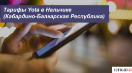 Описание тарифных планов Yota в Нальчике (Кабардино-Балкарская Республика) для смартфона, планшета и компьютера