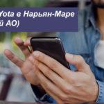 Описание тарифов Йота в Нарьян-Маре (Ненецкий АО) для смартфона, планшета и ноутбука