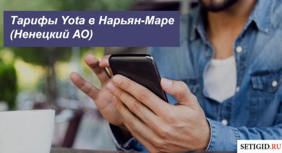 Описание тарифных планов Ета в Нарьян-Маре (Ненецкий АО) для смартфона, планшета и ноутбука