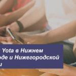 Описание тарифов Ета в Нижнем Новгороде и Нижегородской области для смартфона, планшета и ноутбука