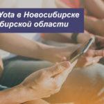 Описание тарифов Йота в Новосибирске и Новосибирской области для смартфона, планшета и компьютера