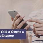 Описание тарифов Yota в Омске и Омской области для смартфона, планшета и ноутбука