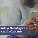 Описание тарифов Yota в Оренбурге и Оренбургской области для смартфона, планшета и компьютера