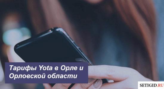 Описание тарифных планов Yota в Орле и Орловской области для смартфона, планшета и ноутбука