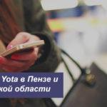 Описание тарифных планов Йота в Пензе и Пензенской области для смартфона, планшета и ноутбука