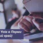 Описание тарифных планов Yota в Перми (Пермский край) для смартфона, планшета и ноутбука