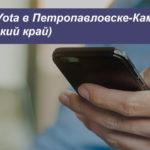 Описание тарифов Yota в Петропавловске-Камчатском (Камчатский край) для смартфона, планшета и ноутбука