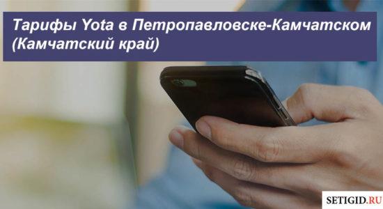 Описание тарифных планов Ета в Петропавловске-Камчатском (Камчатский край) для смартфона, планшета и ноутбука