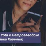 Описание тарифов Йота в Петрозаводске (Республика Карелия) для смартфона, планшета и ноутбука