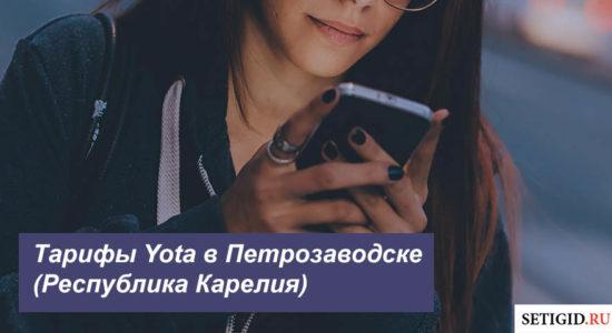 Описание тарифных планов Йота в Петрозаводске (Республика Карелия) для смартфона, планшета и ноутбука