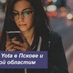 Описание тарифов Йота в Пскова и Псковской области для смартфона, планшета и компьютера