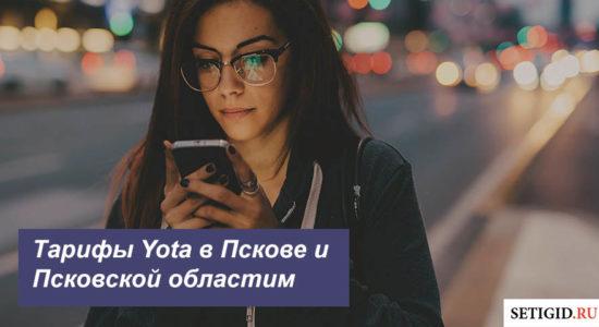 Описание тарифных планов Ета в Пскова и Псковской области для смартфона, планшета и ноутбука