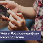 Описание тарифов Йота в Ростове-на-Дону и Ростовской области для смартфона, планшета и ноутбука