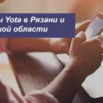 Описание тарифов Yota в Рязани и Рязанской области для смартфона, планшета и ноутбука