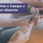 Описание тарифов Ета в Самаре и Самарской области для смартфона, планшета и ноутбука