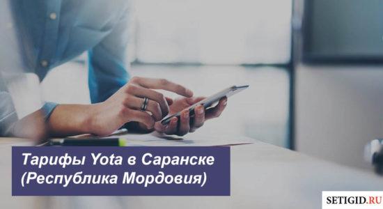 Описание тарифов Yota в Саранске (Республика Мордовия) для смартфона, планшета и ноутбука
