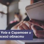 Описание тарифных планов Ета в Саратове и Саратовской области для смартфона, планшета и ноутбука