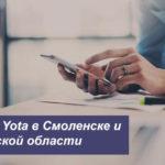 Описание тарифных планов Yota в Смоленске и Смоленской области для смартфона, планшета и ноутбука