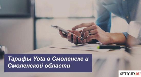 Описание тарифов Йота в Смоленске и Смоленской области для смартфона, планшета и компьютера