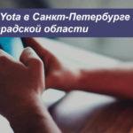 Описание тарифных планов Йота в Санкт-Петербурге для смартфона, планшета и ноутбука