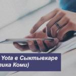 Описание тарифных планов Йота в Сыктывкаре (Республика Коми) для смартфона, планшета и компьютера