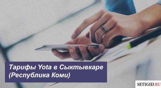 Описание тарифов Йота в Сыктывкаре (Республика Коми) для смартфона, планшета и ноутбука