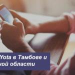 Описание тарифов Йота в Тамбове и Тамбовской области для смартфона, планшета и компьютера