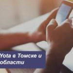 Описание тарифных планов Ета в Томске и Томской области для смартфона, планшета и компьютера