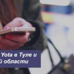 Описание тарифных планов Йота в Туле и Тульской области для смартфона, планшета и ноутбука