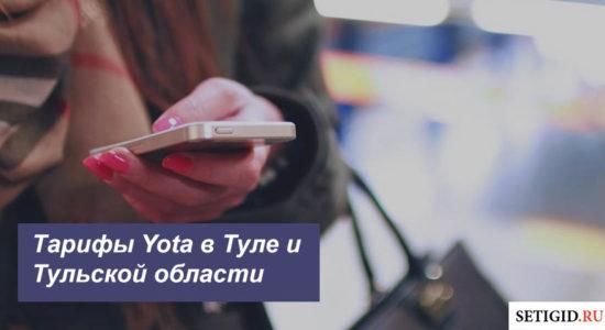 Описание тарифов Yota в Туле и Тульской области для смартфона, планшета и ноутбука